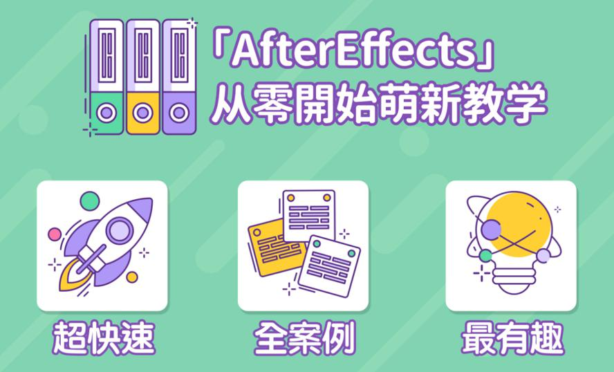 AE超能力学院:AfterEffects从零开始入门到精通萌新教学1
