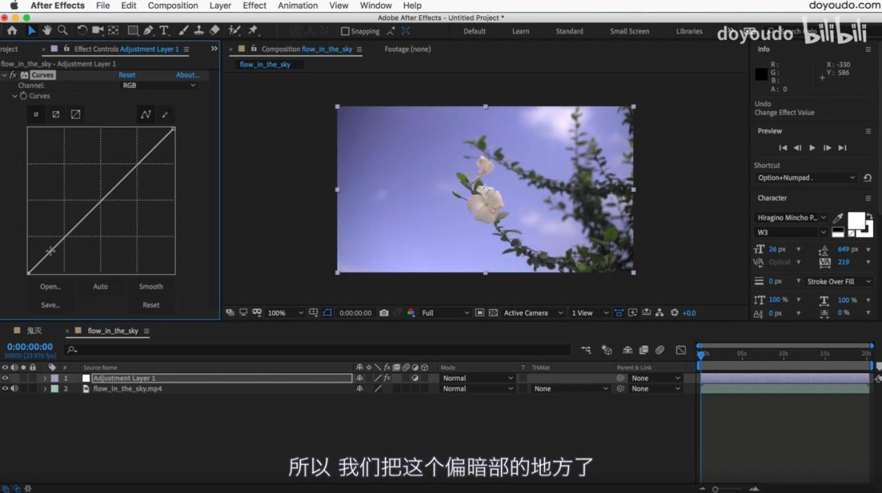 AE超能力学院:AfterEffects从零开始入门到精通萌新教学2
