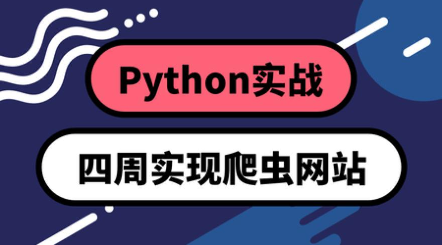 Python四周实现爬虫系统1.jpg