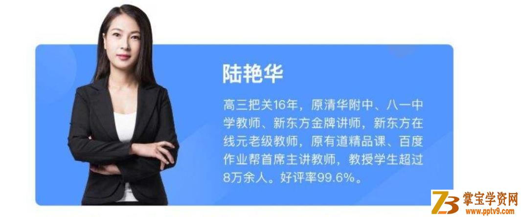 陆艳华2022年高考化学一轮复习暑秋联报班课程视频百度云下载-李灰子课堂