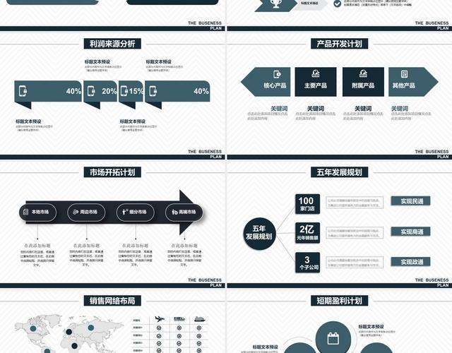 沉稳简约商务商业融资计划书PPT模板