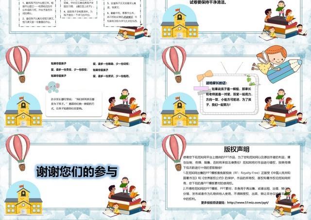 儿童卡通气球可爱花朵三年级语文家长会PPT