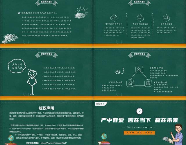 绿色黑板卡通插画九年级家长会动态PPT模板