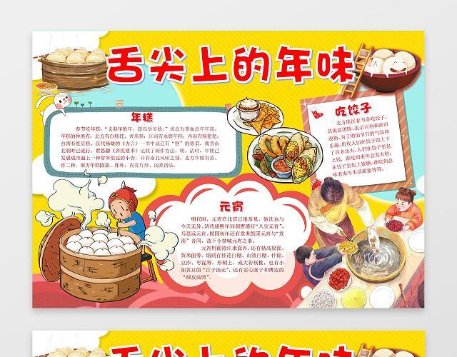 黄色背景卡通舌尖上的年味春节美食小报手抄报