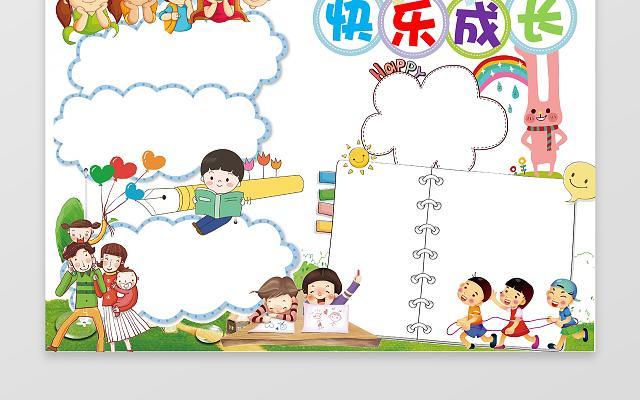 卡通小报边框花边快乐成长儿童心理健康小报手抄报