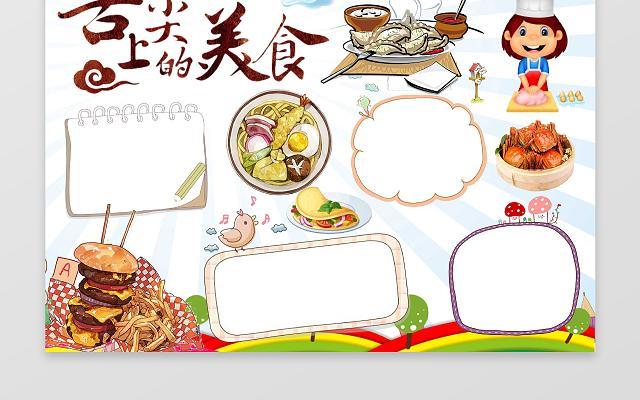 卡通美食手绘小报边框舌尖上的美食小报手抄报