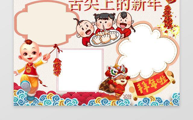 红色喜庆舌尖上的新年春节美食小报手抄报WORD
