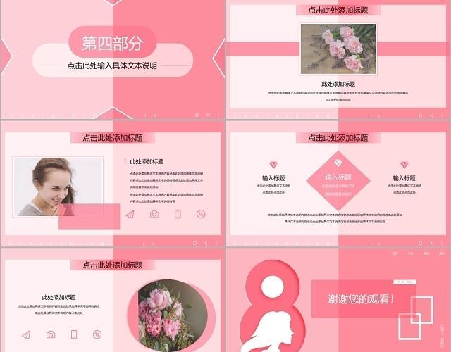粉色大气三八节妇女节女神节活动策划节日介绍PPT模板