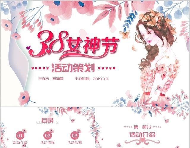 粉色插画风三八妇女节女神节活动策划方案PPT模板