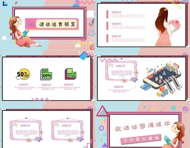粉红女生节几何活动策划PPT三八妇女节38