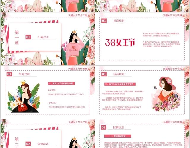 粉色妇女节天猫女王节全攻略活动策划PPT模板