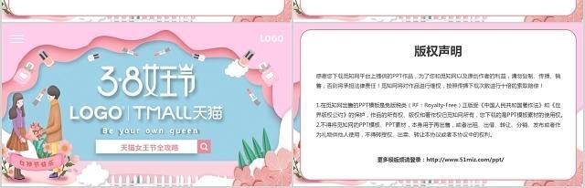 小清新撞色天猫女王节活动策划动态PPT模板