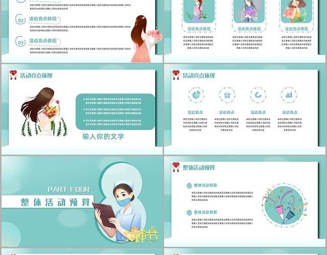 绿色卡通小清新三八妇女节活动策划模板