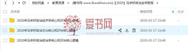 【2020】马宇轩政治全年联报-爱书网--中小学课件学习