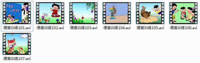 学前班儿童语言训练视频-儿童绕口令学习动画视频