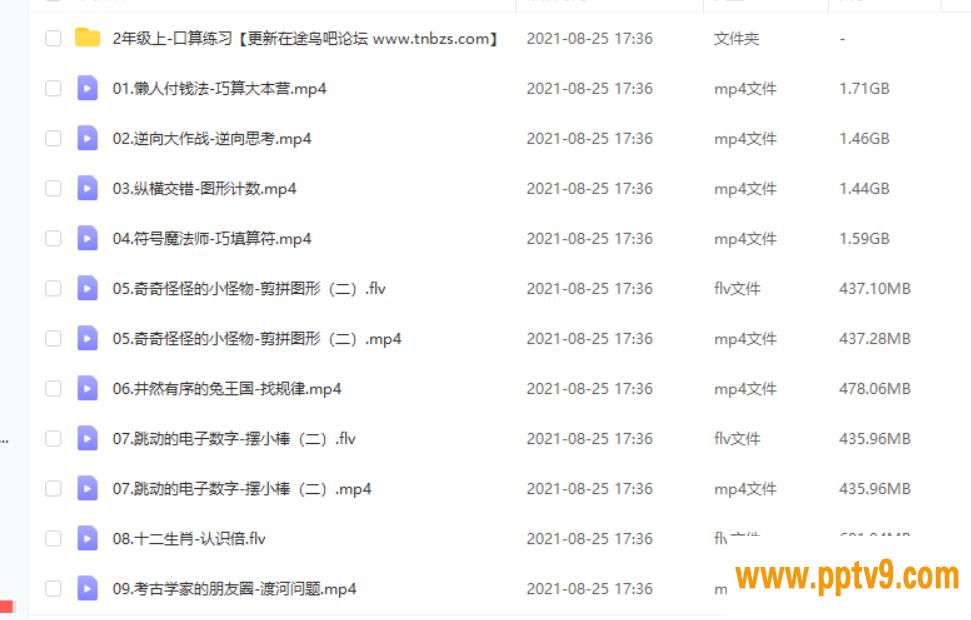 王金宝 2020 秋 二年级数学目标S班上(9讲带讲义)课程视频百度云下载-李灰子课堂