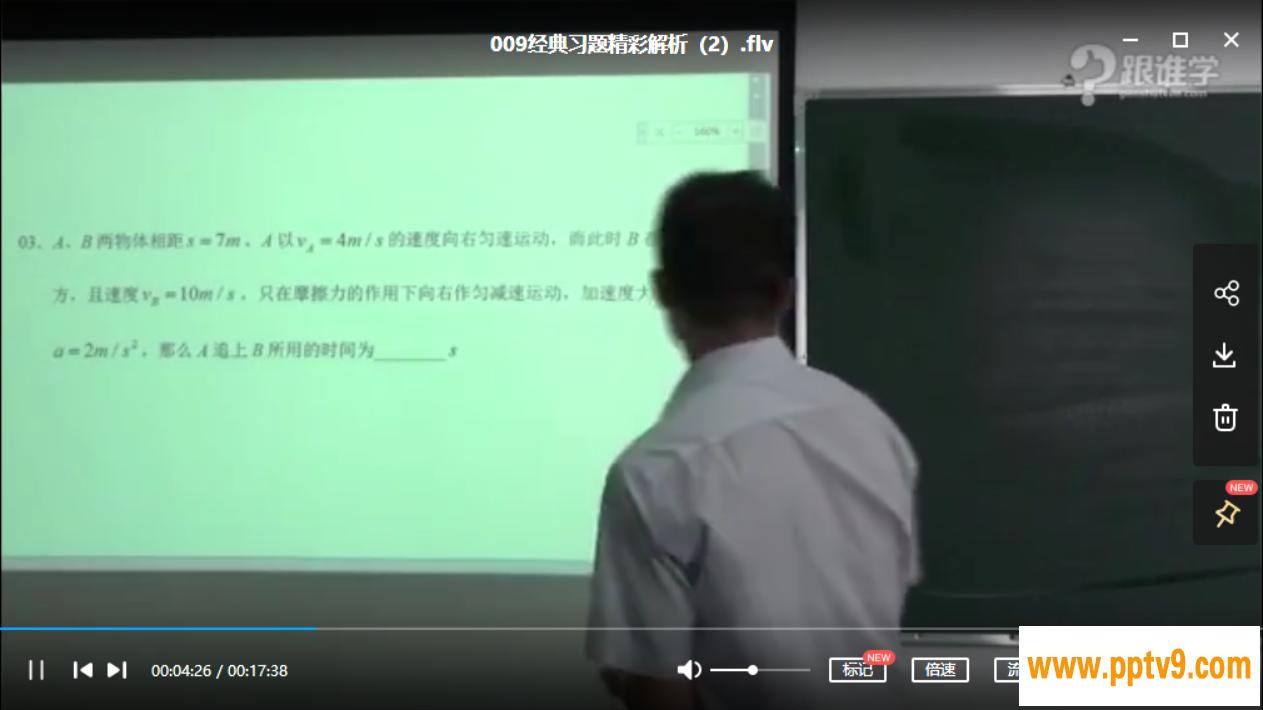 刘挺物理 高中高一物理必修一(45讲)课程视频百度云下载-李灰子课堂