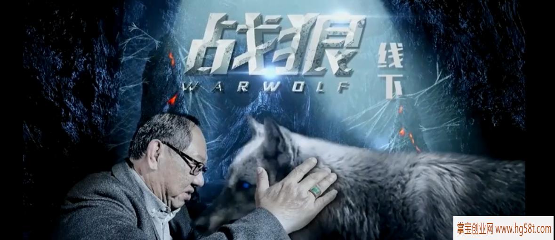 【郭海培】2021年郭爸战狼线下课视频 10堂课