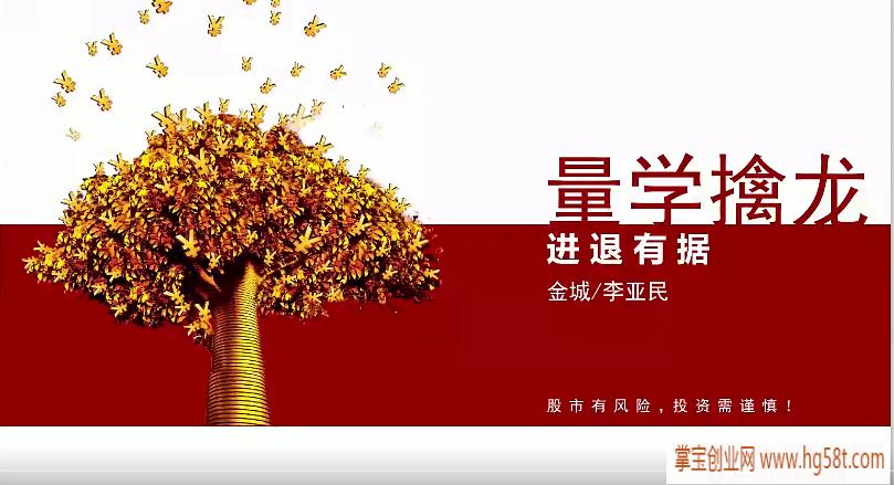 【李亚民】量学云讲堂伏击龙头课程视频教程第23期 2021年